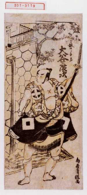 Torii Kiyotsune: 「奴てる☆ 大谷広次」 - Waseda University Theatre Museum