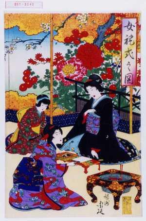 豊原周延: 「女礼式之図」 - 演劇博物館デジタル