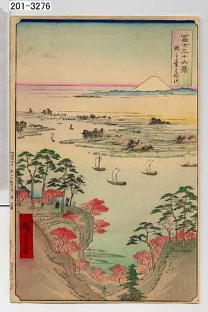 Utagawa Hiroshige: 「冨士三十六景 ☆之台とね川」 - Waseda University Theatre Museum
