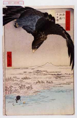 Utagawa Hiroshige: 「撰出江戸四十八景」「深川洲崎十万坪」 - Waseda University Theatre Museum