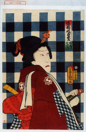 Utagawa Kunisada: 「縞揃噂ノ弁慶 安宅ノおごん」 - Waseda University Theatre Museum