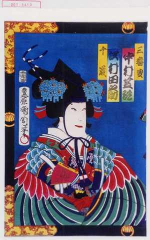 Toyohara Kunichika: 「三番叟 中村芝翫」「千歳 沢村田之助」 - Waseda University Theatre Museum