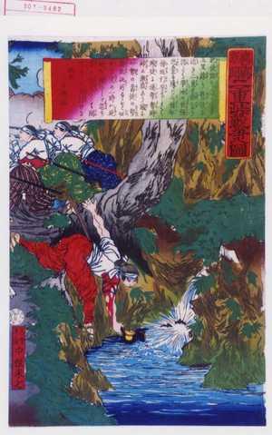 銀光: 「鹿児嶋新聞二重峠戦争之図」 - Waseda University Theatre Museum