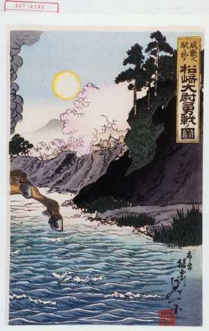 Watanabe Nobukazu: 「威歓之駅ニ於テ☆崎大尉勇戦ノ図」 - Waseda University Theatre Museum