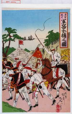 Watanabe Nobukazu: 「清軍敗走軍器分捕之図」 - Waseda University Theatre Museum