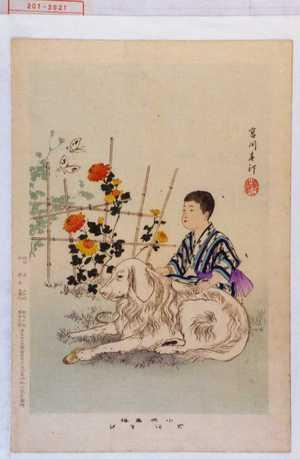 春汀: 「小供風俗」「犬あそび」 - 演劇博物館デジタル
