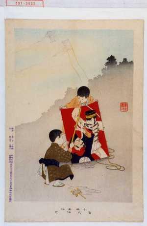 春汀: 「小供風俗」「たこあげ」 - 演劇博物館デジタル