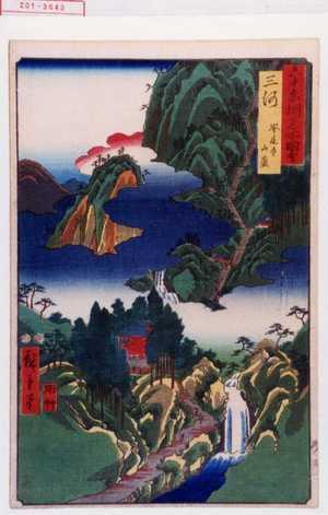 Utagawa Hiroshige: 「六十余州名所図会」「三河 鳳来寺山巌」 - Waseda University Theatre Museum