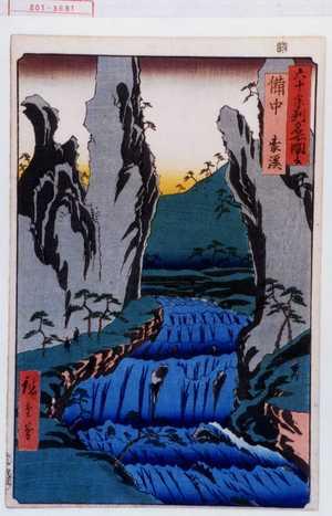 Utagawa Hiroshige: 「六十余州名所図会」「備中 豪渓」 - Waseda University Theatre Museum