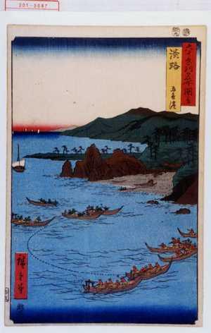 Utagawa Hiroshige: 「六十余州名所図会」「淡路 五色浜」 - Waseda University Theatre Museum
