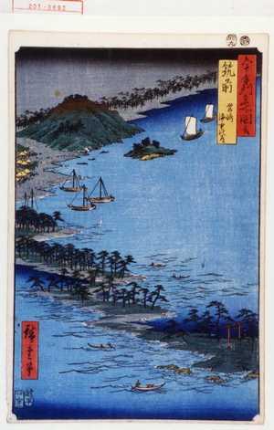 Utagawa Hiroshige: 「六十余州名所図会」「筑前 宮崎海中の道」 - Waseda University Theatre Museum