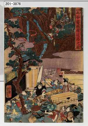 歌川芳虎: 「一之谷☆☆(ひよどり)越逆落之図」 - 演劇博物館デジタル