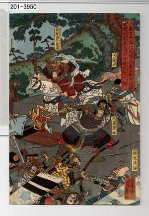 Utagawa Yoshikazu: 「人皇三十九代天智天皇之御宇宿祢兼道大友真鳥討取報父仇之図」 - Waseda University Theatre Museum
