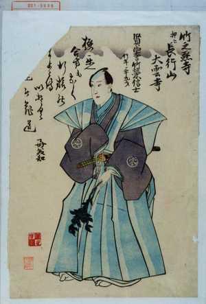 国麿: 「竹之丞寺 押上長行山大雲寺」 - Waseda University Theatre Museum