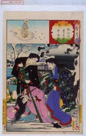 Toyohara Chikanobu: 「雪月花」「大和 歌比子 ☆前 中将姫」 - Waseda University Theatre Museum