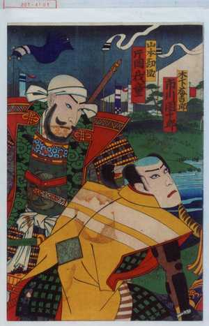 国政: 「木下藤吉郎 市川団十郎」「山本勘助 片岡我童」 - Waseda University Theatre Museum