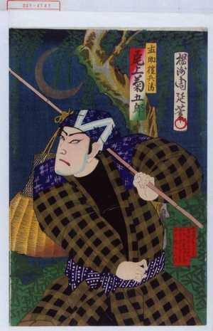 豊原周延: 「直助権兵衛 尾上菊五郎」 - 演劇博物館デジタル