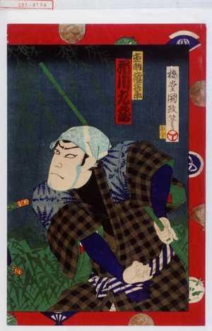 国政: 「直助権兵衛 市川九蔵」 - Waseda University Theatre Museum