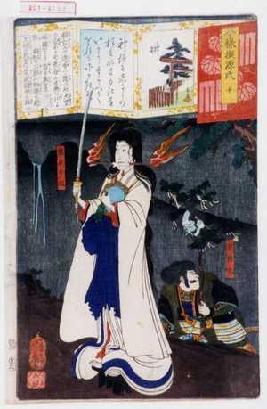 落合芳幾: 「今様擬源氏 十」「瀧夜叉姫」「荒猪丸」 - 演劇博物館デジタル
