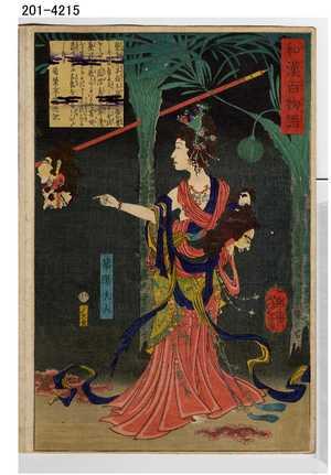 Tsukioka Yoshitoshi: 「和漢百物語」「華陽夫人」 - Waseda University Theatre Museum