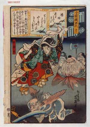 落合芳幾: 「今様擬源氏 五十二」 - 演劇博物館デジタル