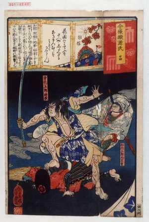 Ochiai Yoshiiku: 「今様擬源氏 廿四」 - Waseda University Theatre Museum