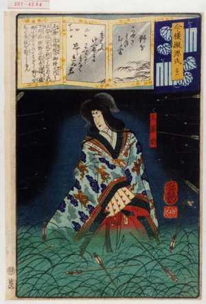 Ochiai Yoshiiku: 「今様擬源氏 二十八」「玉藻前」 - Waseda University Theatre Museum