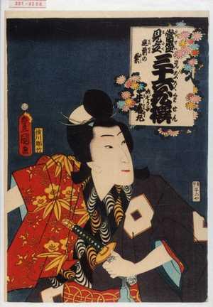 Utagawa Kunisada: 「当盛見立三十六花撰 庭前の菊 御ぞう子牛若丸」 - Waseda University Theatre Museum