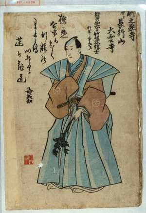Unknown: 「竹之丞寺 押上長行山 大雲寺」 - Waseda University Theatre Museum