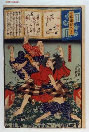 落合芳幾: 「今様擬源氏 三十三」 - 演劇博物館デジタル
