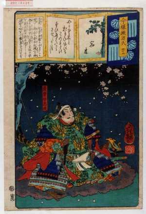 落合芳幾: 「今様擬源氏 四十九」 - 演劇博物館デジタル