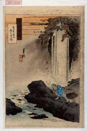 月耕: 「月耕随筆」「養老孝子瀧を汲の図」 - Waseda University Theatre Museum