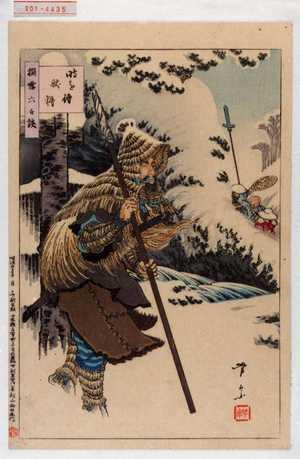 芳宗: 「撰雪六々談」「時を待獣狩」 - 演劇博物館デジタル
