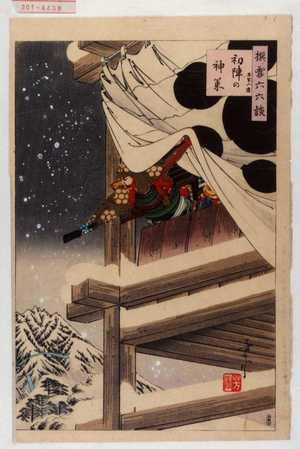 芳宗: 「撰雪六六談」「初陣の神策」 - 演劇博物館デジタル
