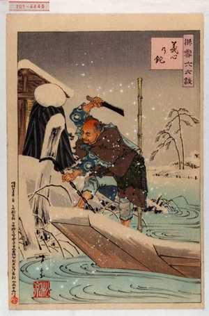 芳宗: 「撰雪六六談」「義心の鉈」 - Waseda University Theatre Museum
