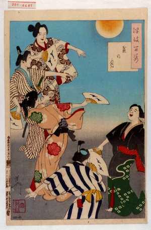Tsukioka Yoshitoshi: 「つき百姿」「盃の月」 - Waseda University Theatre Museum