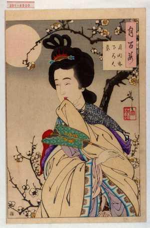 Tsukioka Yoshitoshi: 「月百姿」「」 - Waseda University Theatre Museum