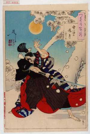 Tsukioka Yoshitoshi: 「つきの百姿」「」 - Waseda University Theatre Museum