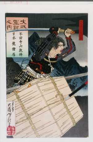 Tsukioka Yoshitoshi: 「大坂軍記之内 半田寺山敗将日本号鎗傷」 - Waseda University Theatre Museum