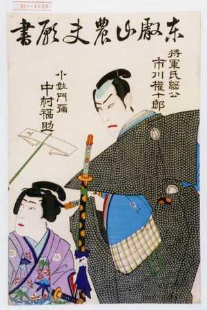 Toyohara Kunichika: 「東叡山農夫願書」「将軍氏綱公 市川権十郎」「小姓門弥 中村福助」 - Waseda University Theatre Museum
