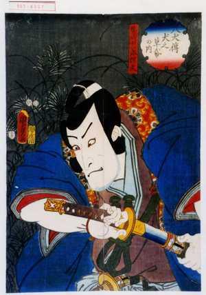 Utagawa Kunisada II: 「八犬伝犬之草帋の内」「蜑崎十一郎輝文」 - Waseda University Theatre Museum