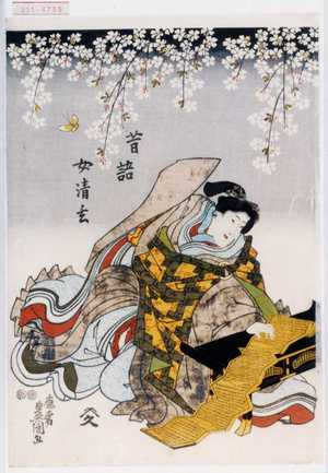 歌川国貞: 「昔語女清玄」 - 演劇博物館デジタル