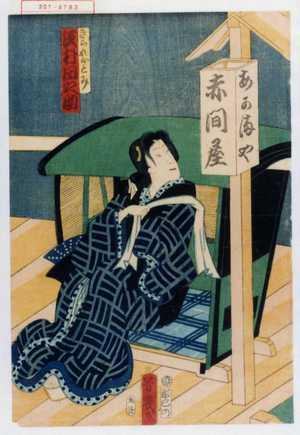 落合芳幾: 「きられおとみ 沢村田之助」 - 演劇博物館デジタル