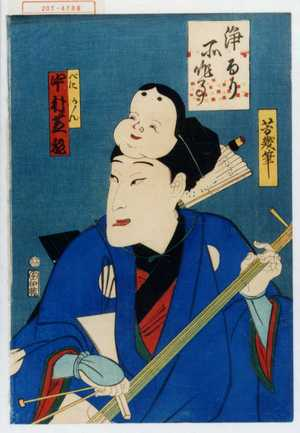 Ochiai Yoshiiku: 「浄るり所作事」「べにかん 中村芝翫」 - Waseda University Theatre Museum