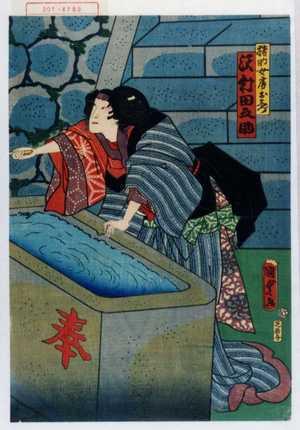 二代歌川国貞: 「猪助女房おしづ 沢村田之助」 - 演劇博物館デジタル