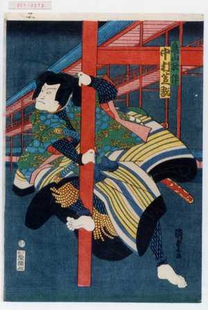 二代歌川国貞: 「鳥山秋作 中村芝翫」 - 演劇博物館デジタル