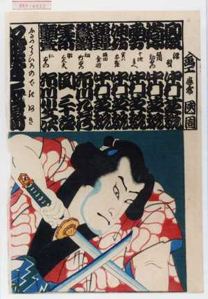 Toyohara Kunichika: 「双蝶色成曙」 - Waseda University Theatre Museum