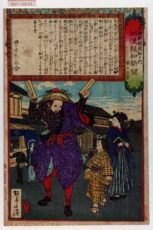Kobayashi Eitaku: 「各種新聞図解の内 郵便報知新聞 第五百号」 - Waseda University Theatre Museum