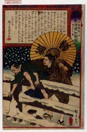 Kobayashi Eitaku: 「各種新聞図解の内 郵便報知新聞 第五百九十八号」 - Waseda University Theatre Museum