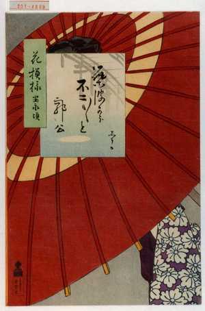 Kobayashi Kiyochika: 「花模様 安永頃」 - Waseda University Theatre Museum